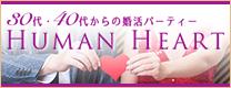 30代・40代の婚活パーティー HUMAN HEART