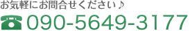 09056493177